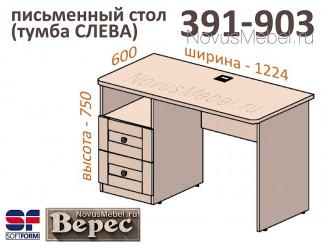Письменный стол с тумбой (тумба СЛЕВА) - 391-903