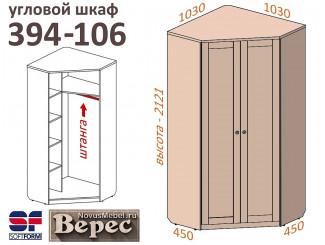 Угловой двух-дверный шкаф 394-106