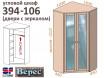 Угловой двух-дверный шкаф 394-106Z