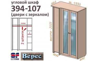 угловой 2х-дверный  шкаф 394-107Z