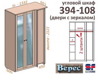 угловой 2х-дверный шкаф 394-108Z