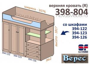 Верхняя кровать (R) - 398-804