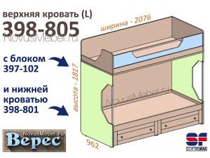Верхняя кровать (L) - 398-805